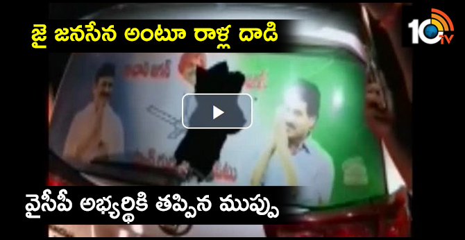attack on ysrcp candidate raghurama krishnam raju car