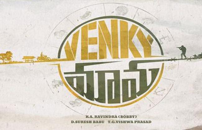 Venkatesh And Naga Chaitanya Venky Mama Title Logo Released