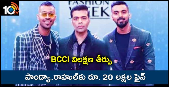 bccI ombudsman fines rahul and pandya