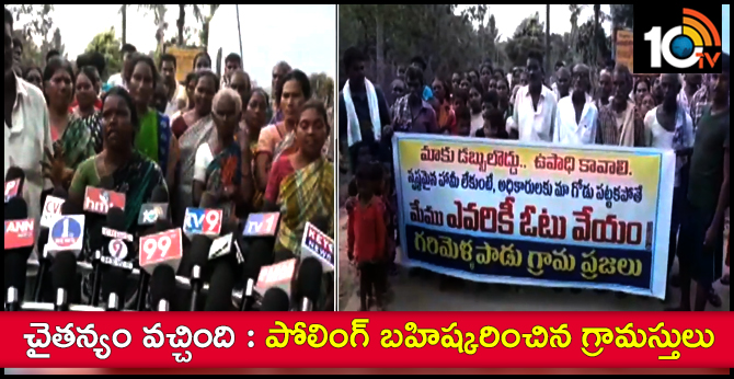 bhadradri district garimella padu village boycott polling