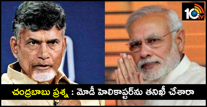 chandrababu fires on cms choppers ec checkings