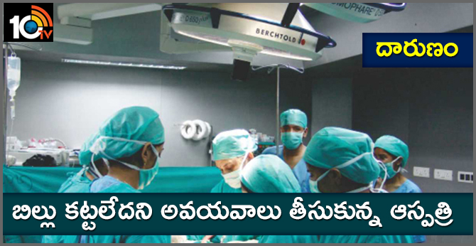 corporate hospital probed for harvesting organs in lieu of bill in nellore
