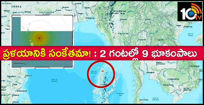 9 earthquakes hit Andaman and Nicobar Islands in Just 2 hours