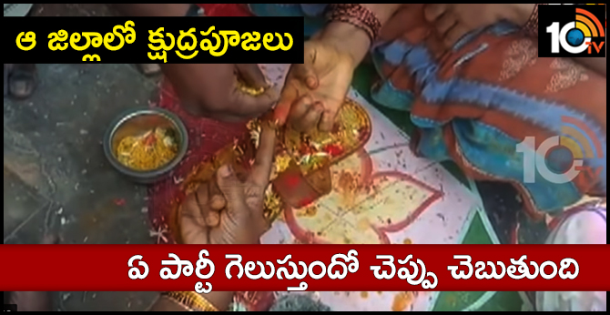 which party will win in the election Worshiping in AP Nellore Venkatagiri