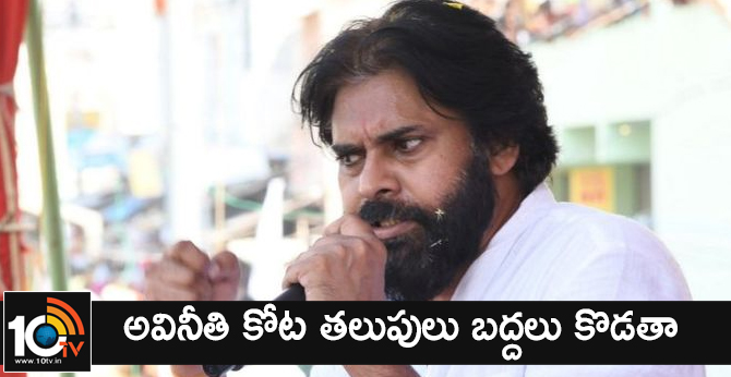 fight Against Corruption says pawan kalyan