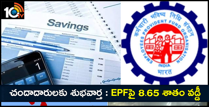 finance ministry approved 8 65 percent EPF