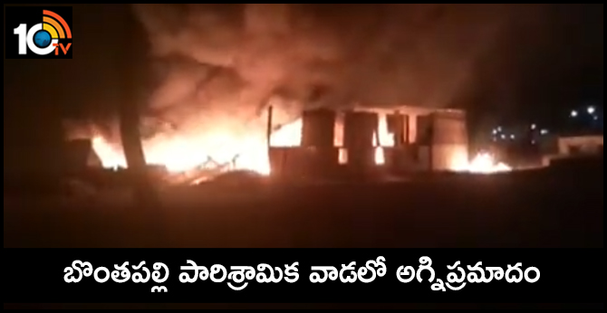 fire accident in Bonthapapalli industrial area