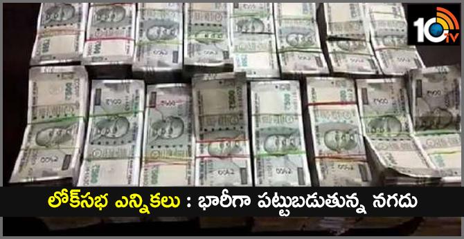 heavily cash seize in telangana