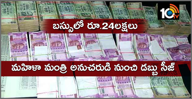 hyderabad police seize money from ap minister follower