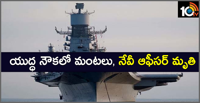 ins vikramaditya fire accident, naval officer died in spot