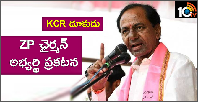 kcr announce trs zp chairman candidate