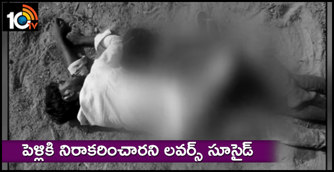 love couple suicide in rangareddy district