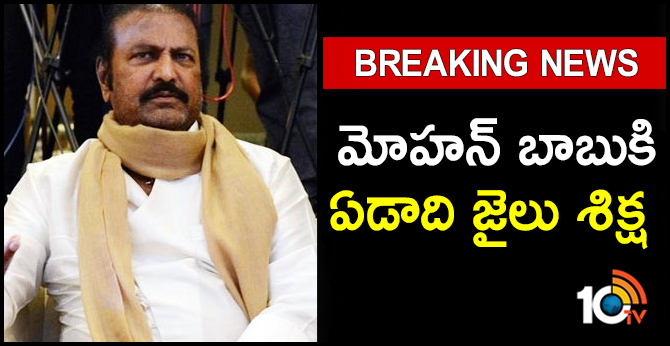 Mohan Babu conviction in cheque bounce case