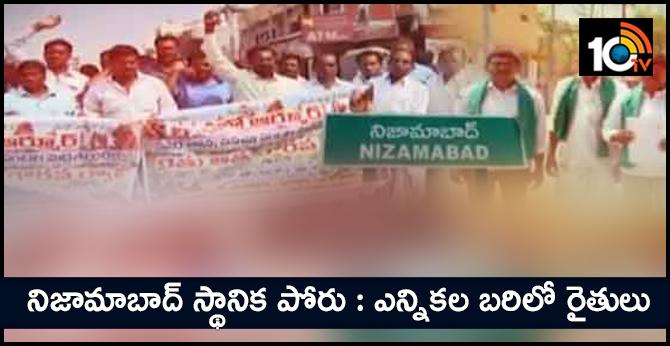 nizamabad farmers Contest ZPTC And MPTC Election