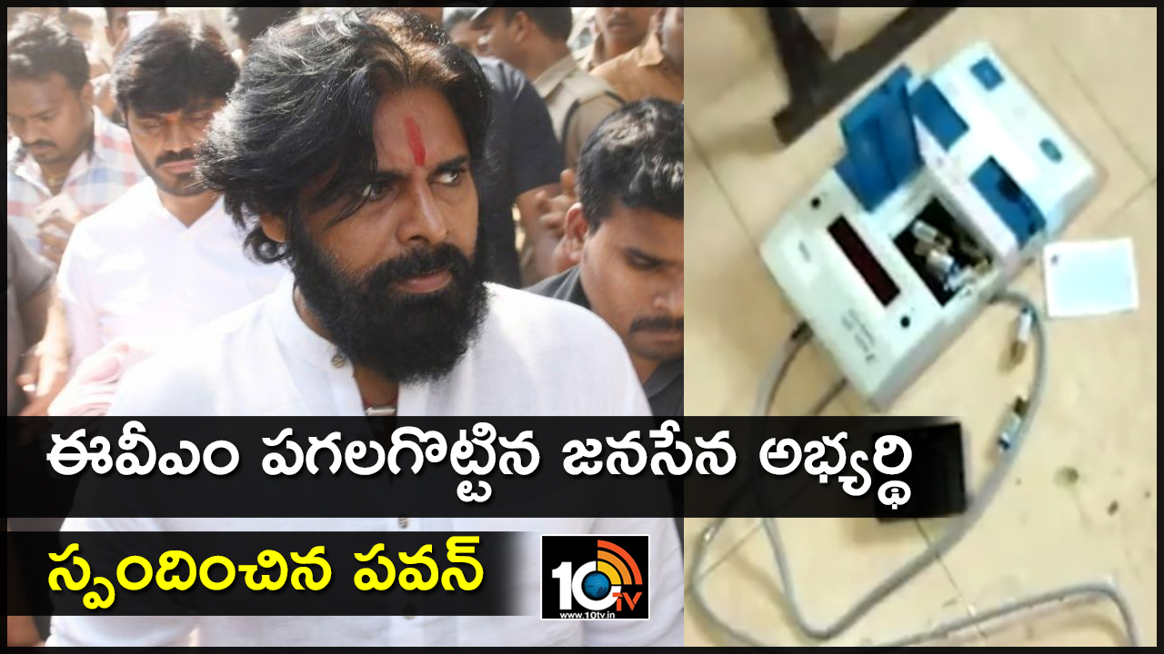 pawan kalyan reaction on evm damage