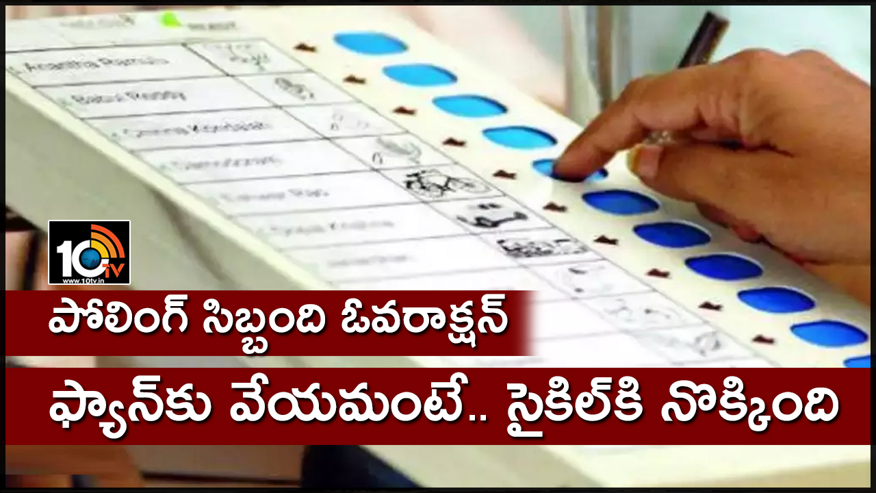 polling officer vote for tdp instead of ysrcp