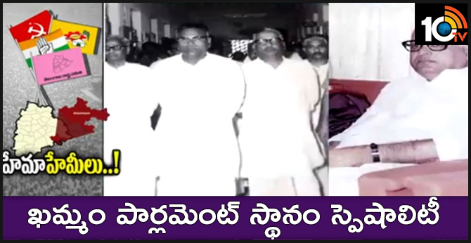 special story on khammam parliament constituency