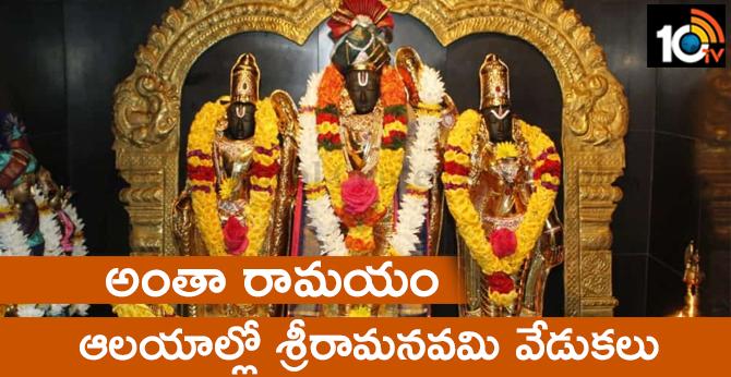 sri rama navami celebration in telugu states temples