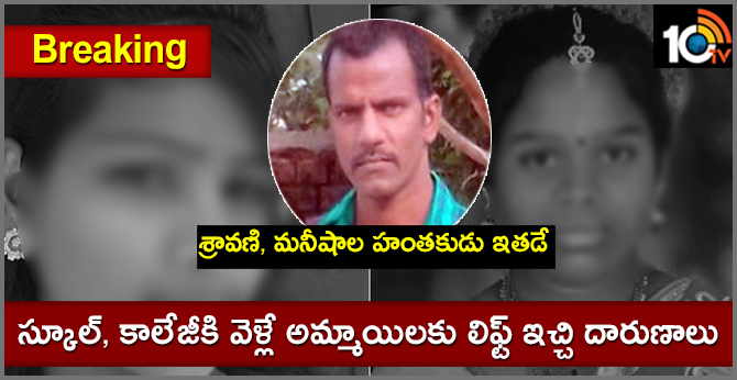 srinivas reddy murdered sravani, manisha