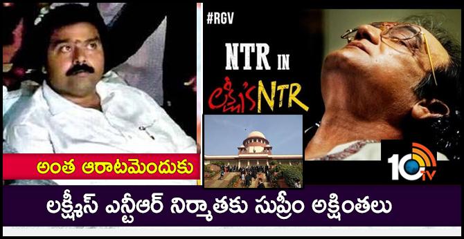 supreme court gives shocks lakshmi's ntr producer