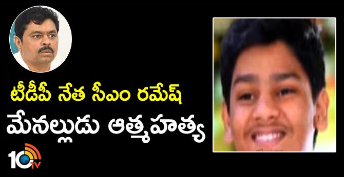 tdp leader cm ramesh son in law suicide