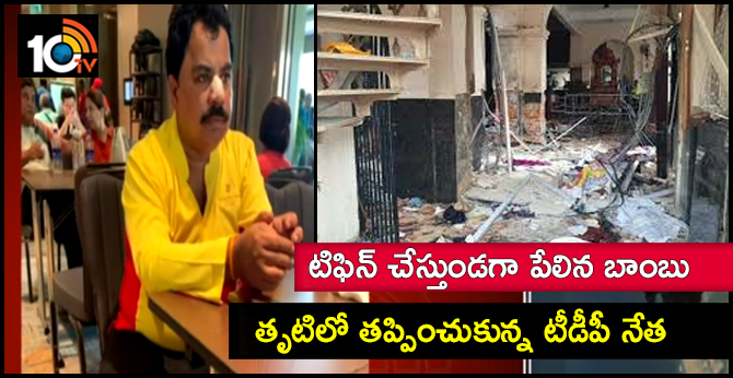 tdp leader escapes from bomb blast