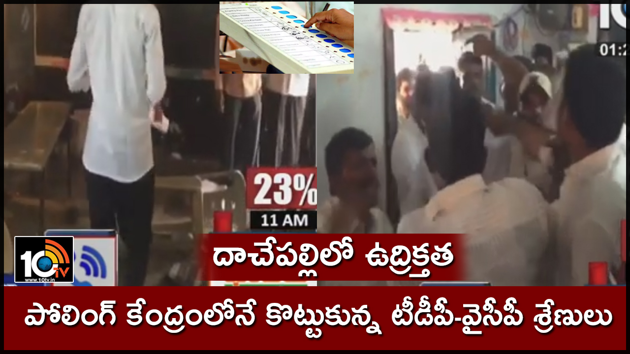 tdp, ysrcp activists fight in polling station at dachepally