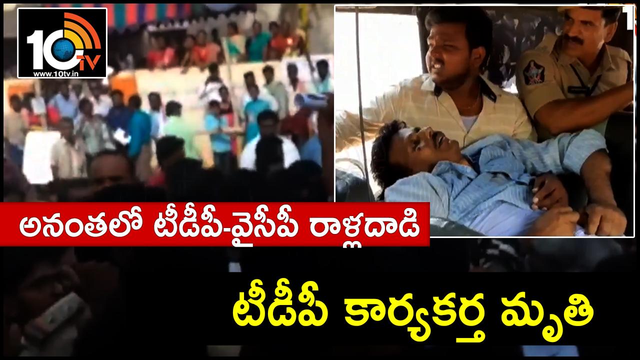 tdp ysrcp clashes in anantapuram , tdp activist dies