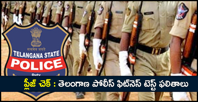 telangana police fitness test results