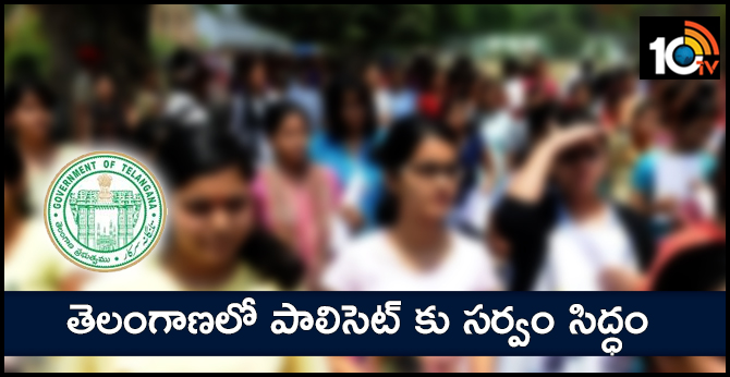 TS technical education board To prepare for the polyecet in Telangana