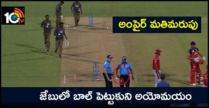 umpire forgot match ball placing in pocket