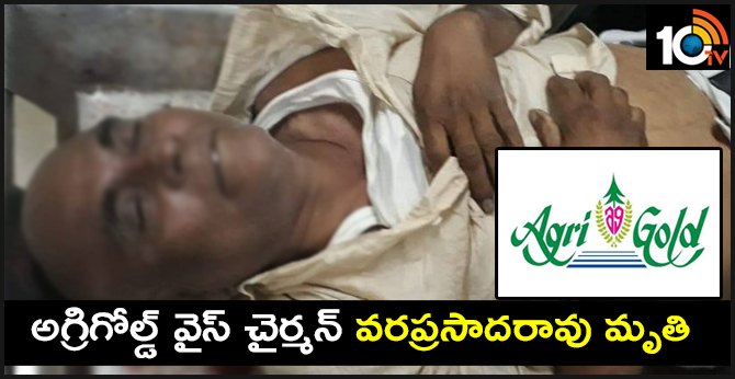 Agrigold vice chairman Varaprasad's mysterious death