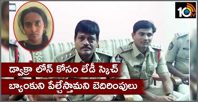 visakhapatnam police arrest woman for bomb threat to bank