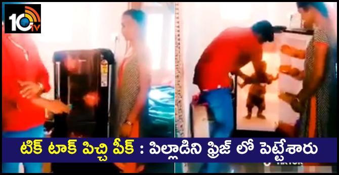 wife and husband lock their kid in fridge to shoot tik tok video