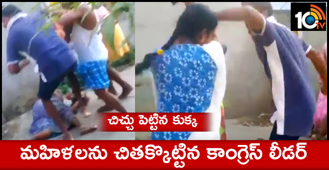 women brutally flogged by Congress Leader In Peddapalli Dist