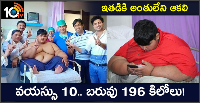 10 Years Old Boy Weighing 196 Kg Is The Heaviest In The World