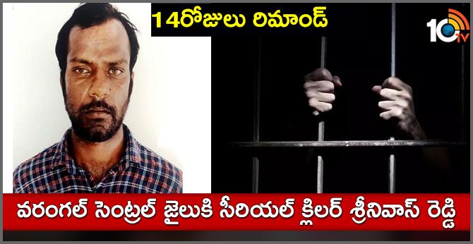 14 days remand for hazipur serial killer srinivas reddy