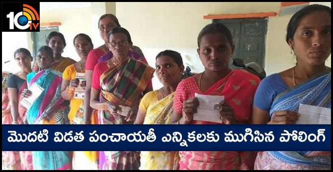 1st Phase mptc, zptc election polling end