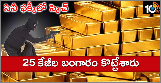 2 loot 25 kg gold worth Rs. 6Cr in Kochi
