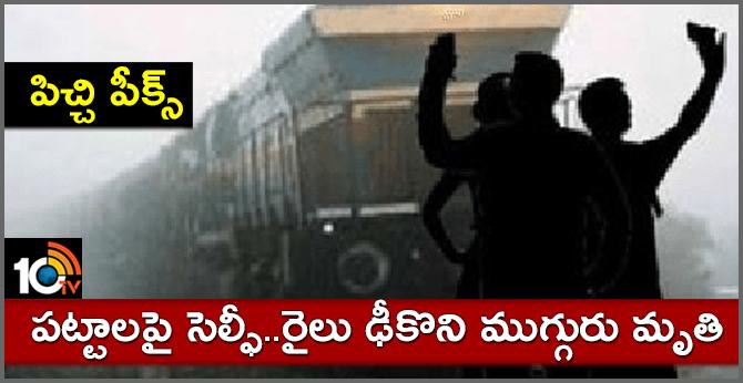 3 teens killed while taking selfies on railway track in Haryana panipat