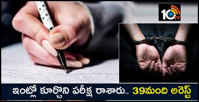39 held for writing exam from house in Karnataka's Raichur