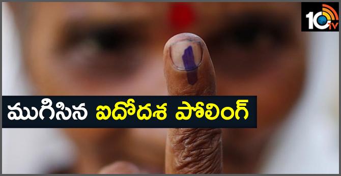 5th phase loksabha elections poling end