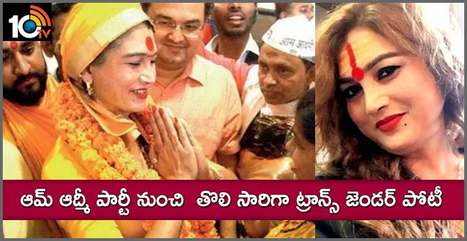 AAP transgender candidate Bhawani Valmiki From Prayagraj to fighting Lok Sabha polls