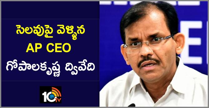 AP CEO Gopala Krishana Dwivedi on Leave
