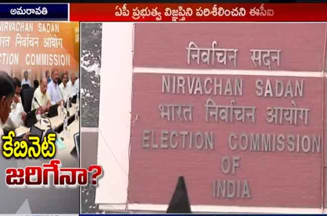 Andhra Pradesh Cabinet Meeting Suspense Continue
