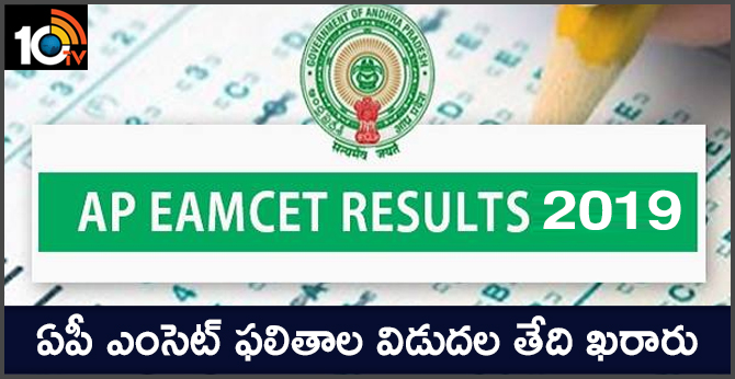 AP EAMCET 2019: Results on May 18th