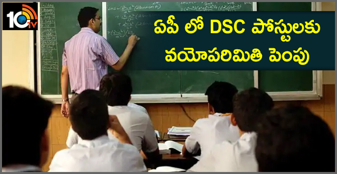 AP Education Department Increased Age Limit For Special Teacher Dsc Posts