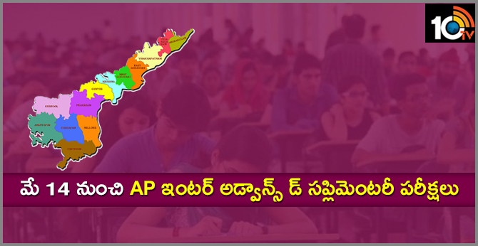 AP Intermediate Advanced Supplementary Examinations from May 14