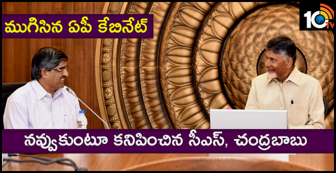 AP cabinet meeting has taken place today and it has concluded a few moments