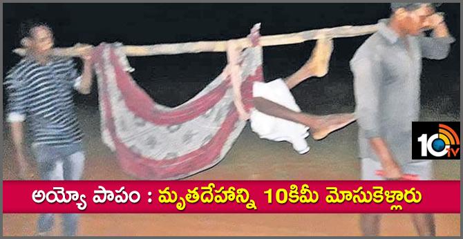 AP men walk 10 km carrying dead body